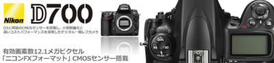 Nikon_D700.jpg